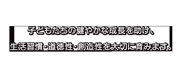 札幌市東区『認定こども園かすたねっと』<小栗の郷(こぐりのさと)>認定こども園・月極保育・託児所・子育て支援・保育園